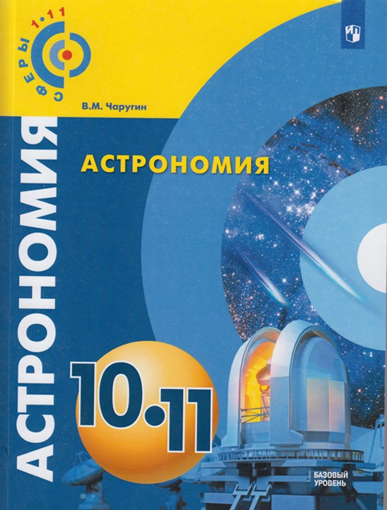 ЧАРУГИН АСТРОНОМИЯ 10 11 КЛАСС СКАЧАТЬ БЕСПЛАТНО