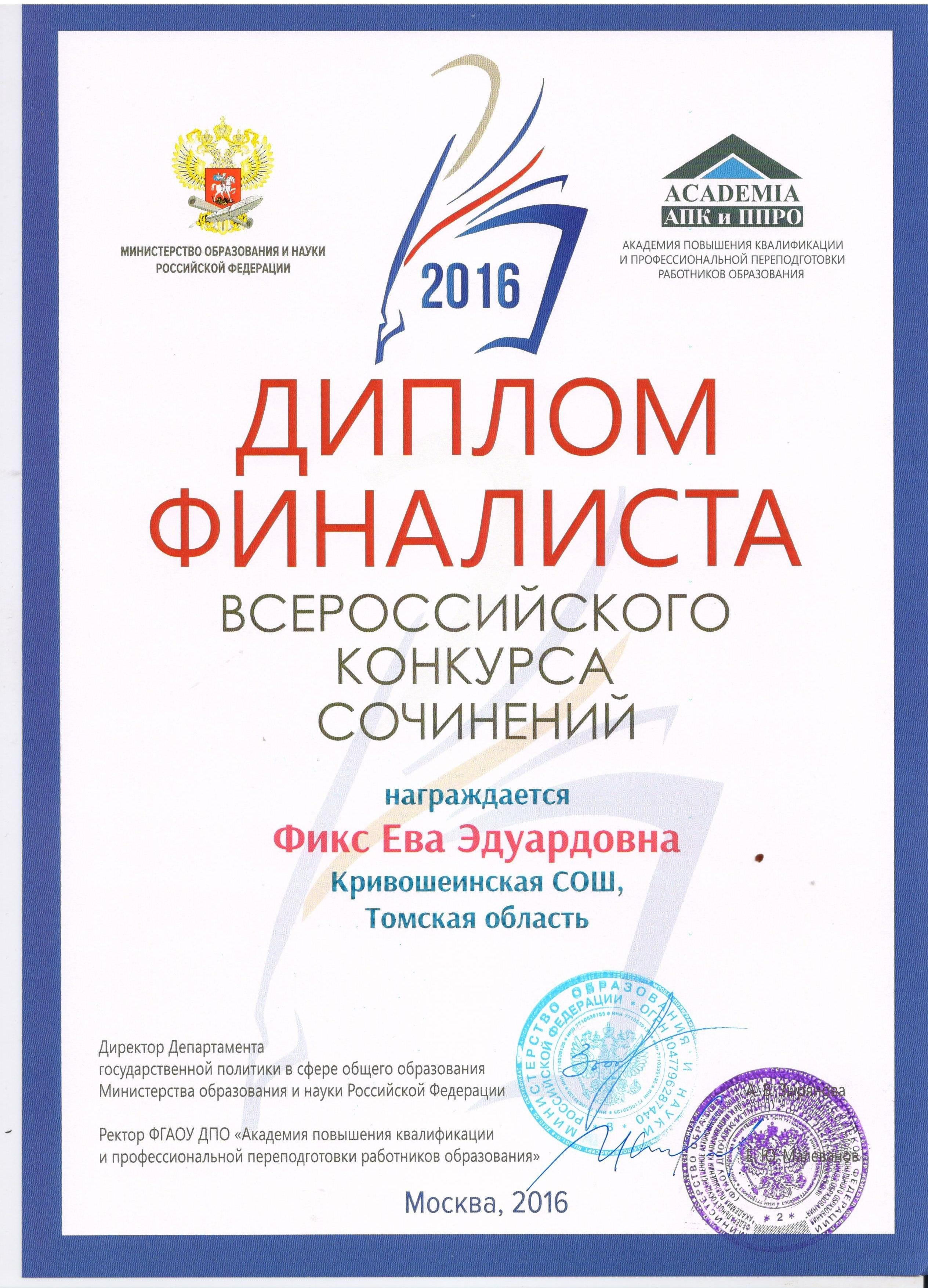 Итоги конкурса всероссийский конкурс сочинений