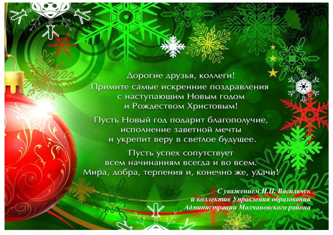 Поздравления коллектива новым годом