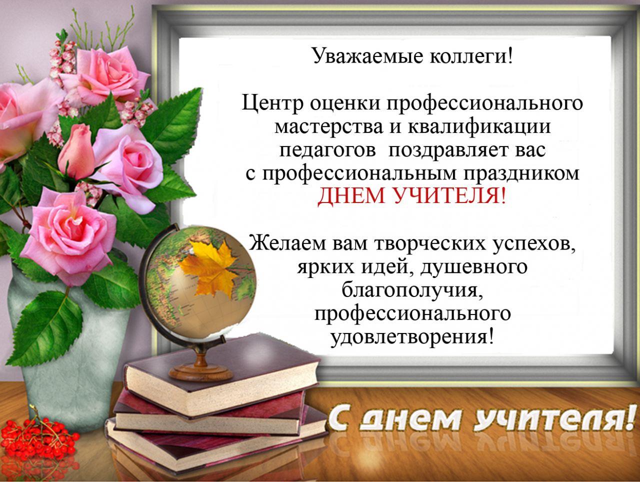 Поздравление учителей естественных наук