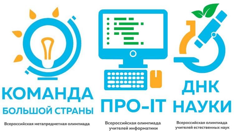 Педагоги Курганской области участвуют в I Всероссийской профессиональной олимпиаде «Команда большой страны»